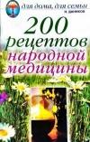 200 рецептов народной медицины -