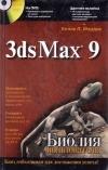 3ds Max 9 -