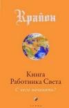 Книга Работника Света -