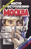 Место преступления - Москва -