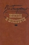 Москва и москвичи -