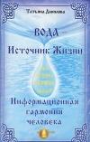 Вода - источник жизни -
