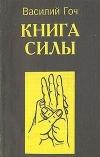 Книга силы -