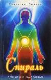 Спираль защиты и здоровья -