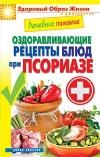 Оздоравливающие рецепты блюд при псориазе -