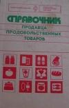 Справочник продавца продовольственных товаров -