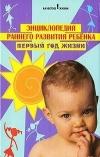 Энциклопедия раннего развития ребенка. Первый год жизни -