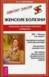 Женские болезни -