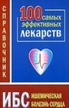 Ишемическая болезнь сердца -