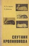 Спутник кроликовода -