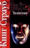 Талисман -
