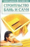 Строительство бань и саун -