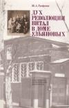 Дух революции витал в доме Ульяновых -