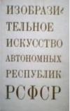 Изобразительное искусство автономных республик РСФСР -