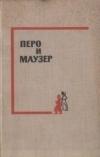 Перо и маузер -