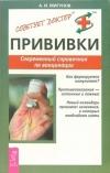 Прививки -