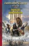 Вождь викингов -