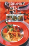 Кулинарное меню на 365 дней -