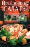Праздничные салаты -