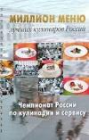 Миллион меню лучших кулинаров России -
