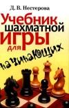 Учебник шахматной игры для начинающих -