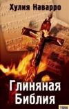 Глиняная Библия -