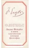 Людвиг Фейербах и конец классической немецкой философии -