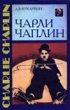 Чарли Чаплин -