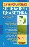 Настольная книга диабетика -