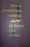 Русско - румынский словарь
